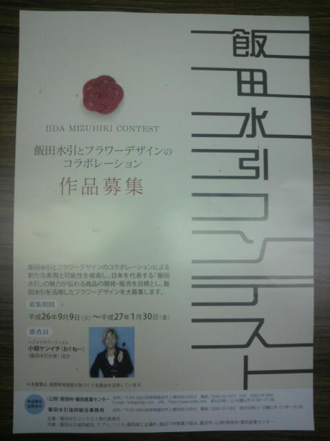 飯田水引コンテスト