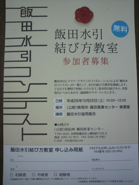 飯田水引結び方教室