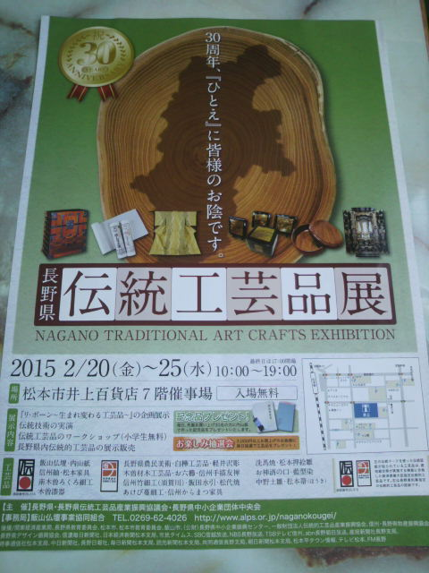 長野県伝統工芸品展